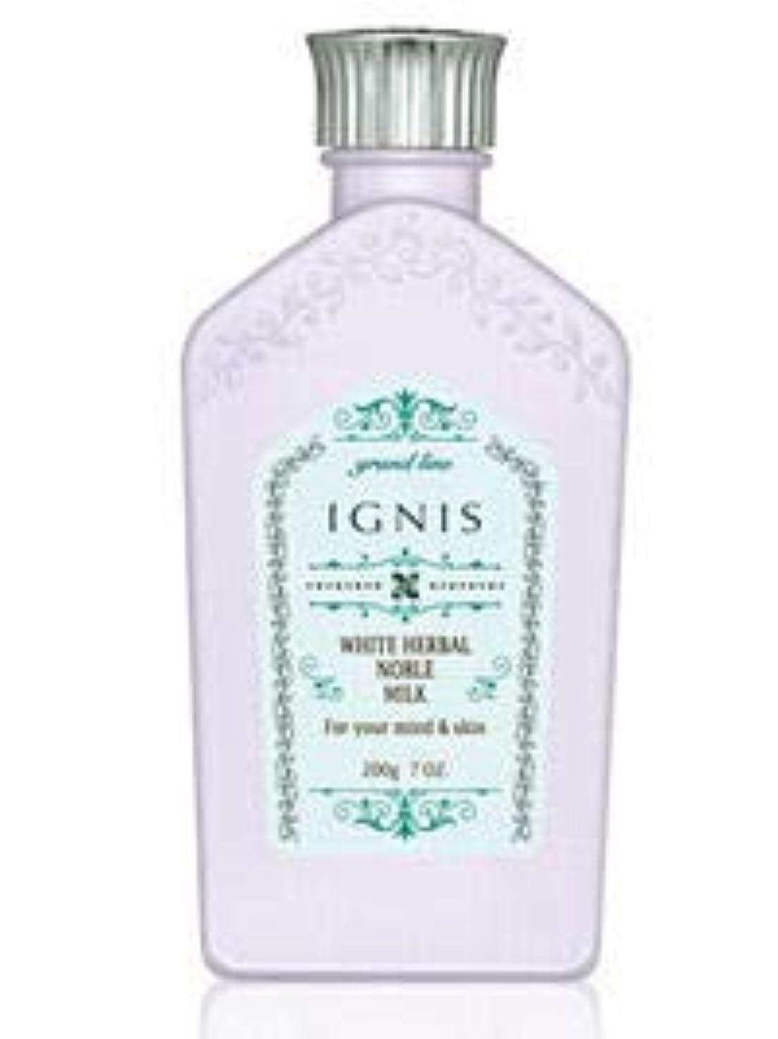 実験的尋ねる発表するイグニス ホワイトハーバル ノーブル ミルク 200g -IGNIS-