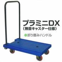 台車:小さいサイズはおまかせIKキャリー IK-プラミニDX 石川製作所