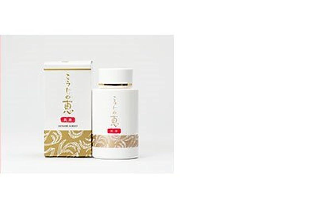 コンテンツ順応性のあるレオナルドダ譽國光 こうじの恵 乳液 120ml