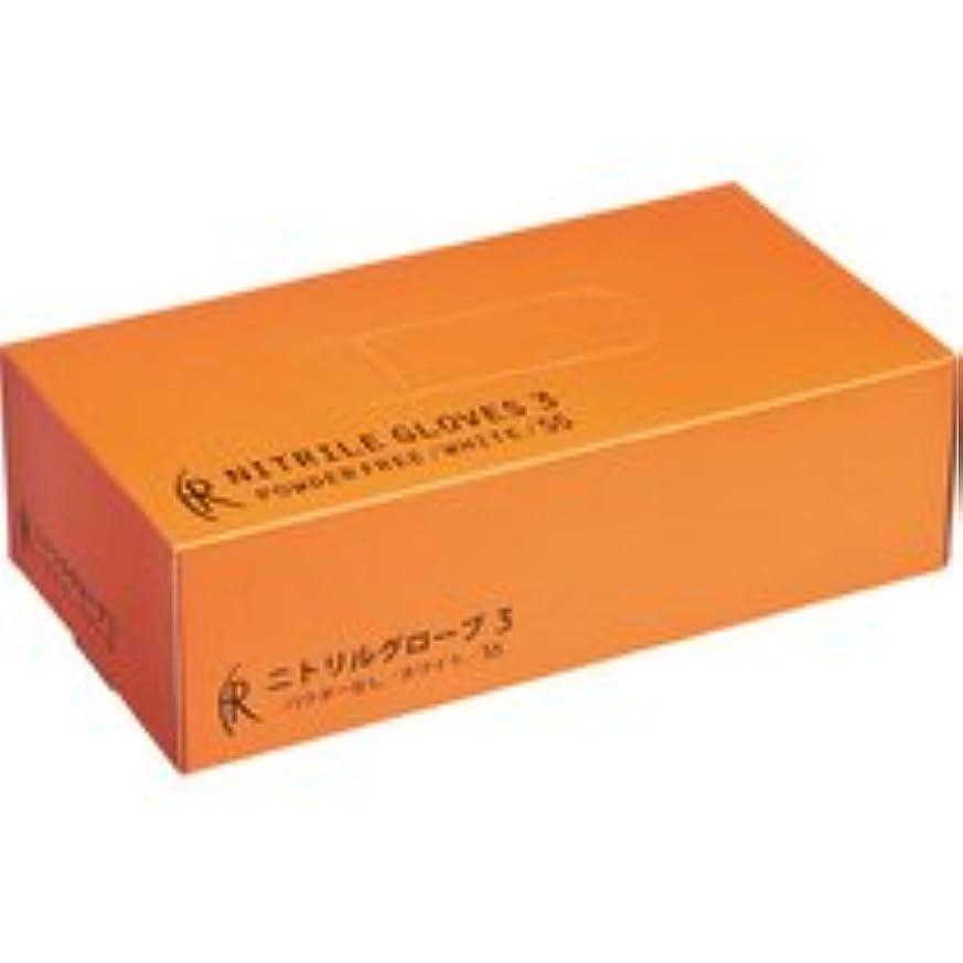 株式会社関税コンパクトファーストレイト ニトリルグローブ3 パウダーフリー SS FR-5555 1セット(2000枚:200枚×10箱)