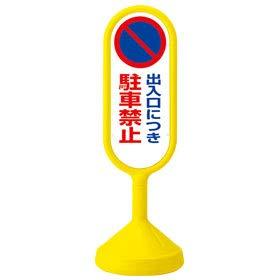 ユニット サインキュート II 両面表示 出入り口につき駐車禁止(黄)888-822BYE 1台 両面表示