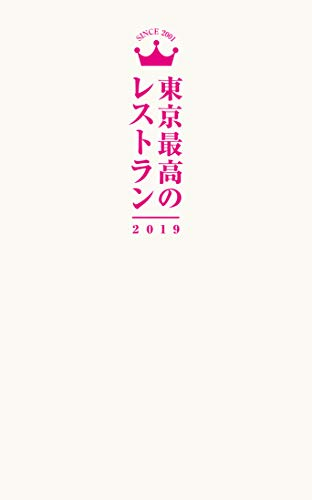 東京最高のレストラン2019