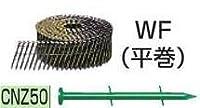 マキタ MAKITA アクセサリー F-11344 ワイヤ釘 CNZ釘 JIS適合品 CNZ50 WF2950X 50mm