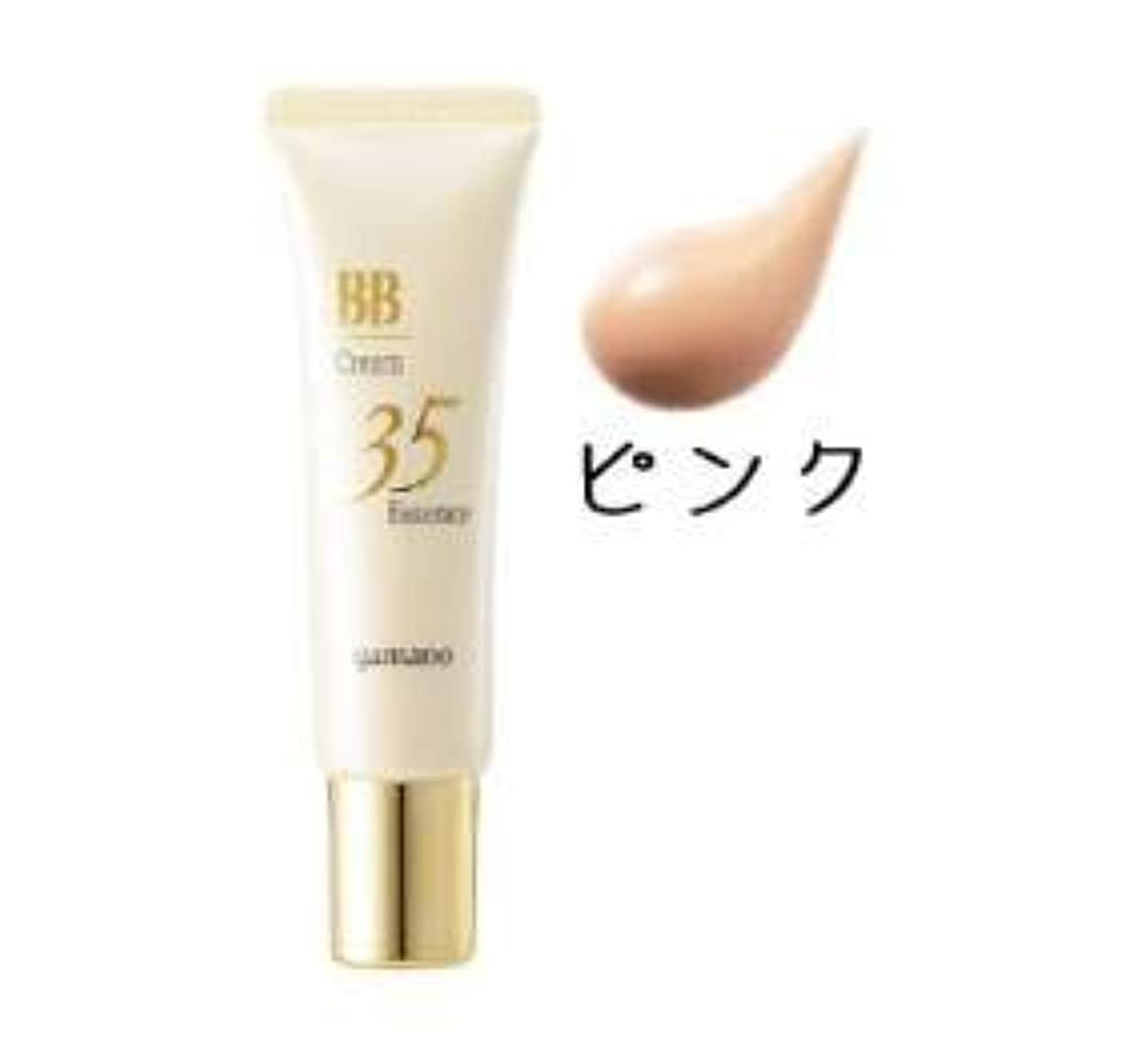 ヤマノ ヤマノ エッセンス 35 BB クリーム ピンク(30g)