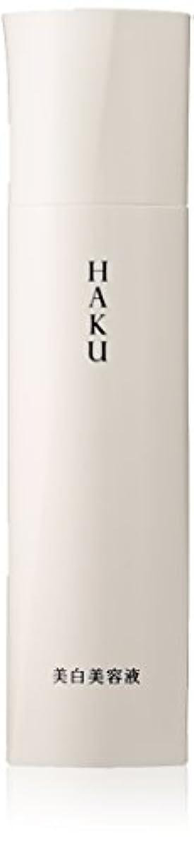 水素インストール権限を与えるHAKU メラノフォーカスV 45 美白美容液 45g 【医薬部外品】