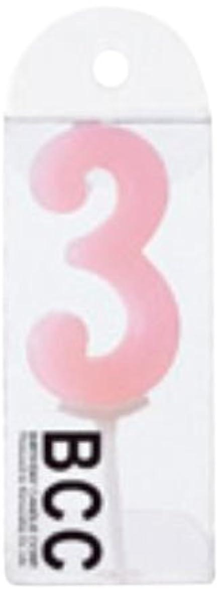 寛容追う過激派ナンバーキャンドルパステル3番 「 ライトピンク 」 3個セット
