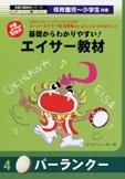 【エイサー教材DVDパーランクー】保育園児〜小学生対象 基礎からわかりやすい!