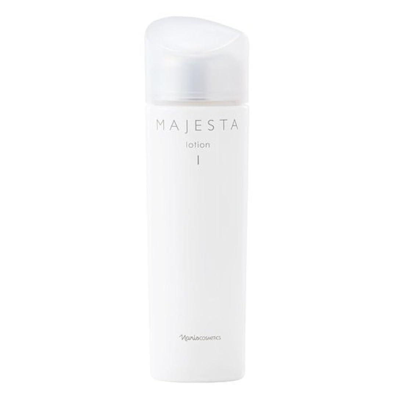 つばペルセウス聞きますナリス化粧品 マジェスタ ローションⅠ(保護化粧水)180mL