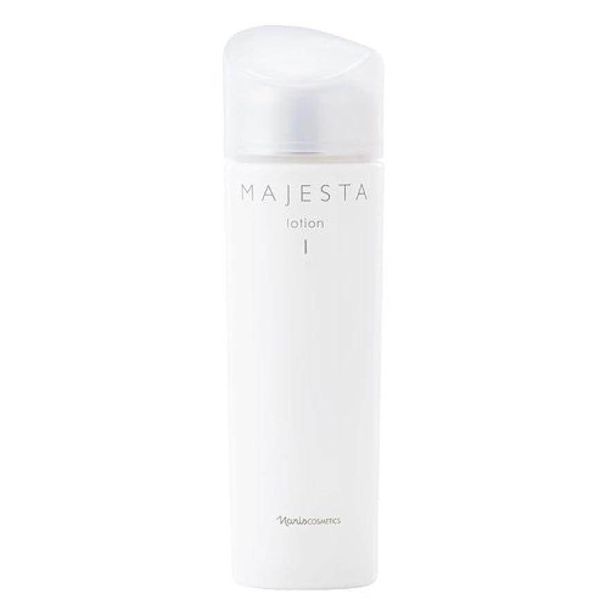 メーター毎日権限を与えるナリス化粧品 マジェスタ ローションⅠ(保護化粧水)180mL