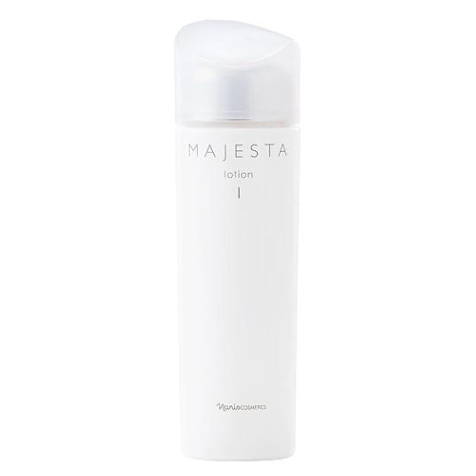 地域人工的な国家ナリス化粧品 マジェスタ ローションⅠ(保護化粧水)180mL