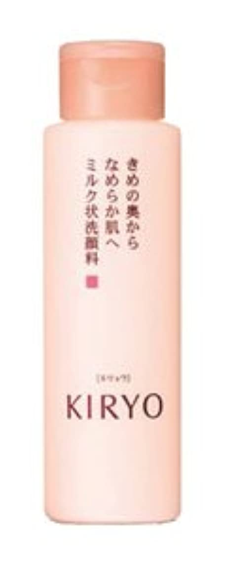 余暇ジレンマ僕のキリョウ ウォッシングミルク 125ml( 植物派化粧品)