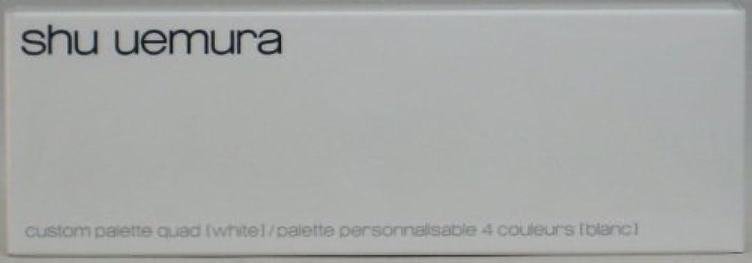 ブリッジ風奇跡的なシュウウエムラ カスタムパレット IV(ホワイト)
