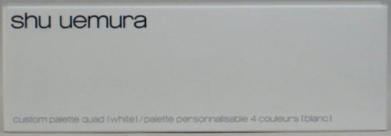 いたずらロール眩惑するシュウウエムラ カスタムパレット IV(ホワイト)