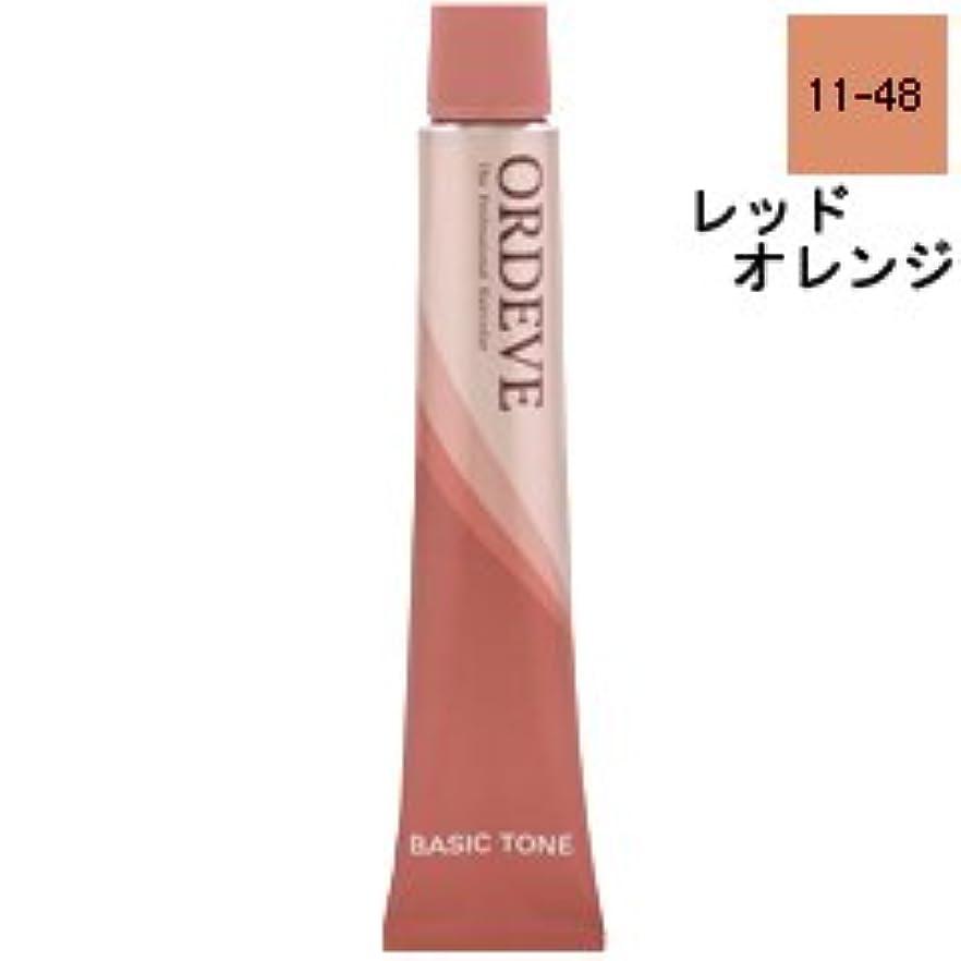 【ミルボン】オルディーブ ベーシックトーン #11-48 レッドオレンジ 80g