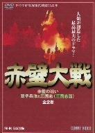赤壁大戦 全2巻 赤壁の戦い・孫子兵法と三国志 [DVD]