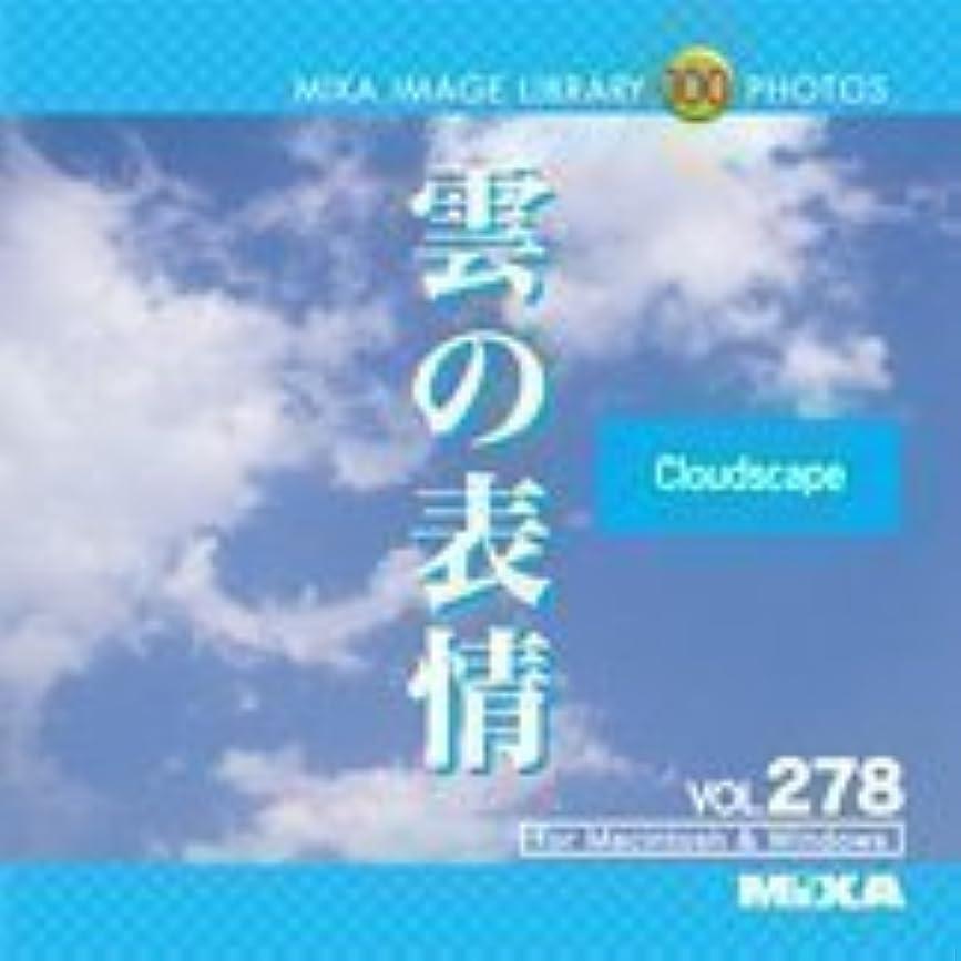 素晴らしさハンサム愚かMIXA IMAGE LIBRARY Vol.278 雲の表情