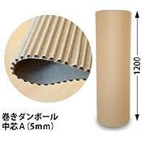 ガラスなど割れ物の緩衝材に!更に適した5mm厚の片面ダンボール(1200mm×30m)1本