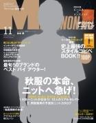 MEN'S NON・NO (メンズ ノンノ) 2013年 11月号 [雑誌]