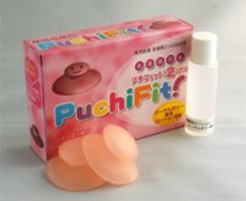 操作伝染性使用法乳首吸引器プチフィット 目指せ美乳首