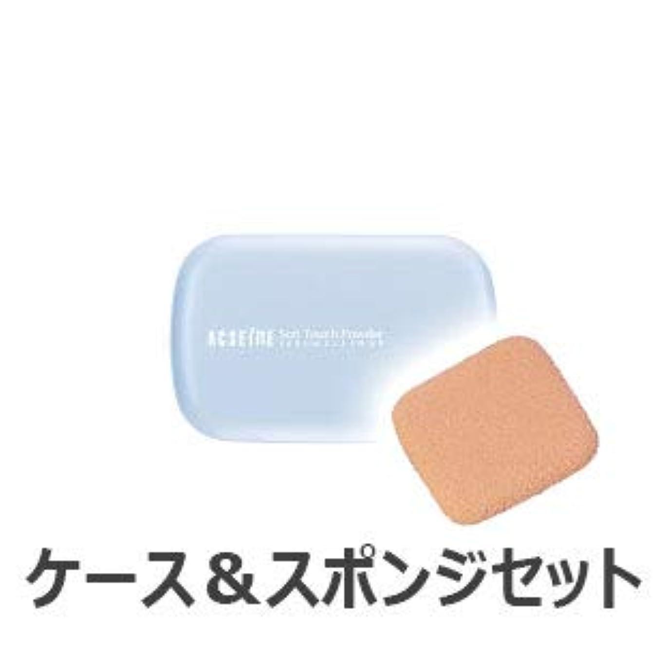 指紋輸血ブラウザアクセーヌ ソフトタッチパウダー ケース(スポンジつき) & 専用スポンジ セット