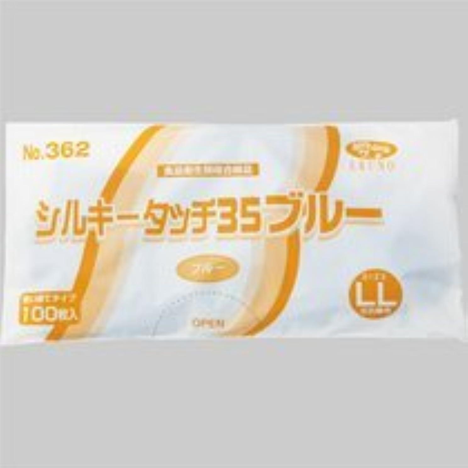 レッスンファンシーエキスパートエブノ ポリエチレン手袋 シルキータッチ35 ブルー LL NO-362 1セット(1000枚:100枚×10パック)