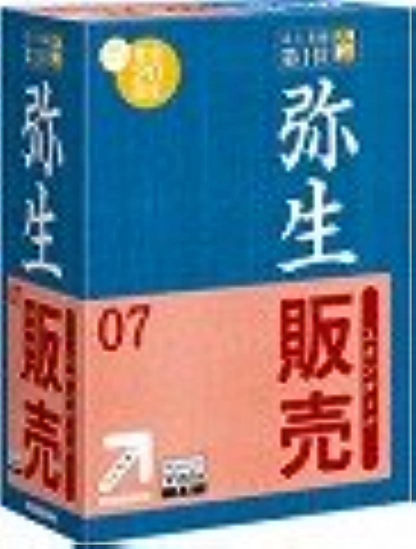 ストライプ感染する細菌【旧商品】弥生販売 07 スタンダード