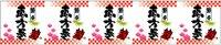 ロール幕(600mm丈) 3809 恵方巻[受注生産]
