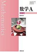 数学A 新訂版 [平成29年度改訂] 文部科学省検定済教科書 [数A320]