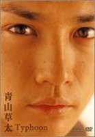 青山草太 Typhoon [DVD]