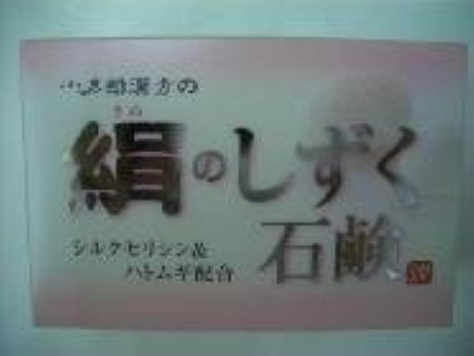 俳句固有のオーナメント絹のしずく石鹸 コタロー80g4個