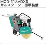 コンクリートカッター MCD-218VDXS