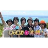 VitaminX 修学旅行 in 沖縄! [DVD]の詳細を見る