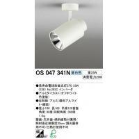 オーデリック OS047341N