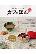 カフェぼん さん―愛知・岐阜・三重・滋賀 (ゲインムック)の詳細を見る
