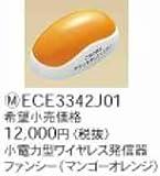 パナソニック ECE3342J01 ワイヤレスコール 小電力型 ワイヤレス発信器ファンシー(マンゴーオレンジ)
