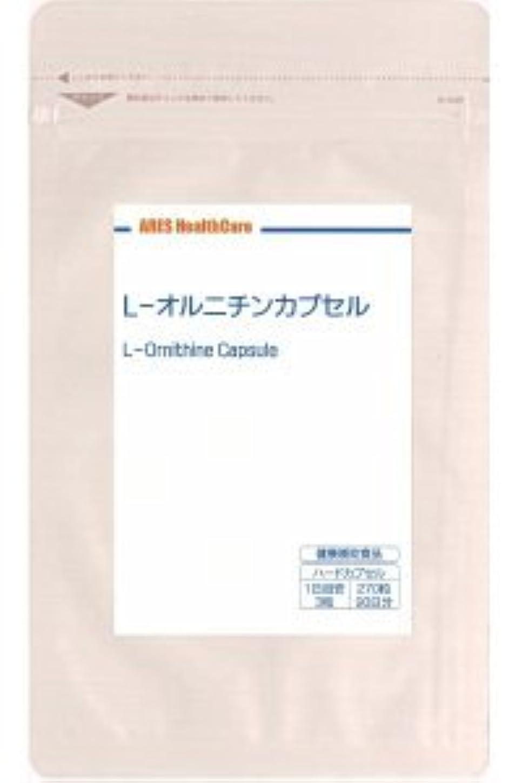 L-オルニチンカプセル(90日分)