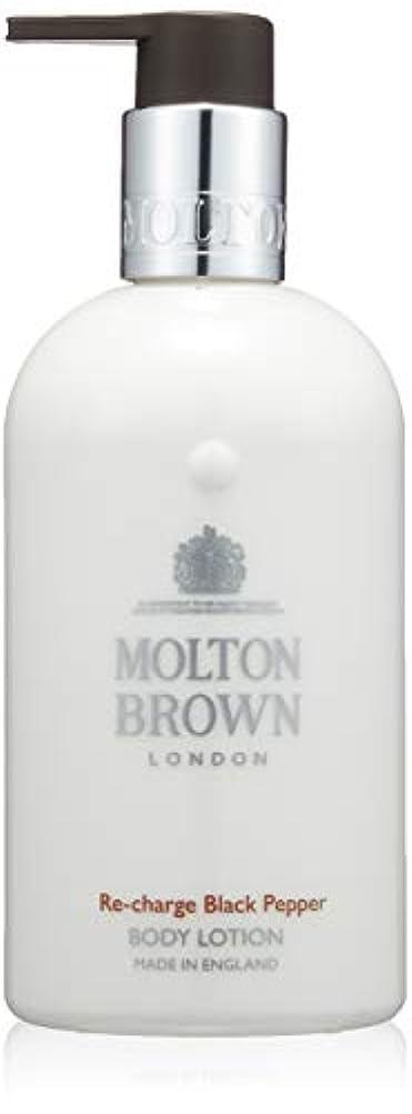 シャベル年金羊の服を着た狼MOLTON BROWN(モルトンブラウン) ブラックペッパー コレクション BP ボディローション