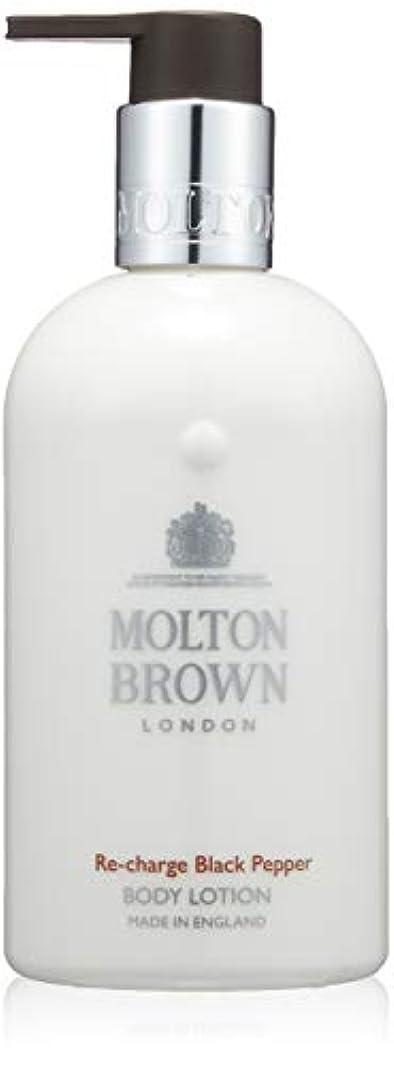 勤勉差し控える件名MOLTON BROWN(モルトンブラウン) ブラックペッパー コレクション BP ボディローション
