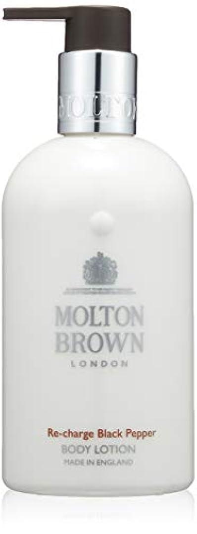 なぜ永遠にどういたしましてMOLTON BROWN(モルトンブラウン) ブラックペッパー コレクションBP ボディローション