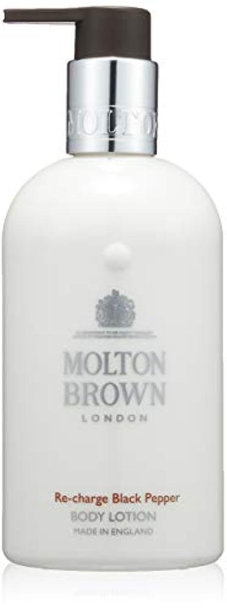 尊敬するソロ進化MOLTON BROWN(モルトンブラウン) ブラックペッパー コレクション BP ボディローション
