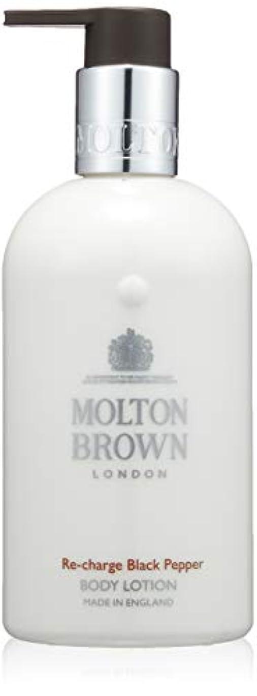 理論的硫黄シェーバーMOLTON BROWN(モルトンブラウン) ブラックペッパー コレクションBP ボディローション