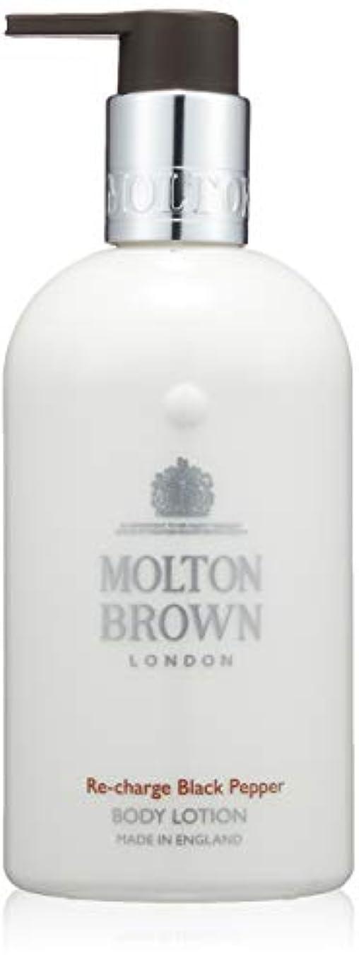 ルーフかすかなアヒルMOLTON BROWN(モルトンブラウン) ブラックペッパー コレクションBP ボディローション