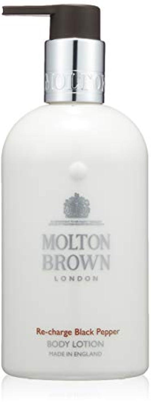 MOLTON BROWN(モルトンブラウン) ブラックペッパー コレクションBP ボディローション