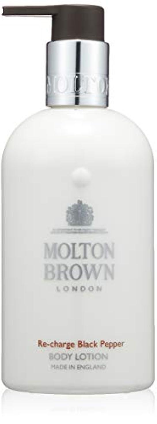 口頭非常にプラカードMOLTON BROWN(モルトンブラウン) ブラックペッパー コレクションBP ボディローション