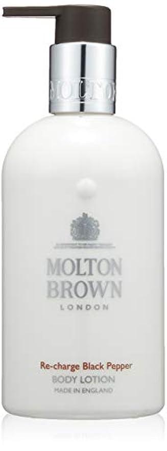理論的踏みつけあからさまMOLTON BROWN(モルトンブラウン) ブラックペッパー コレクション BP ボディローション