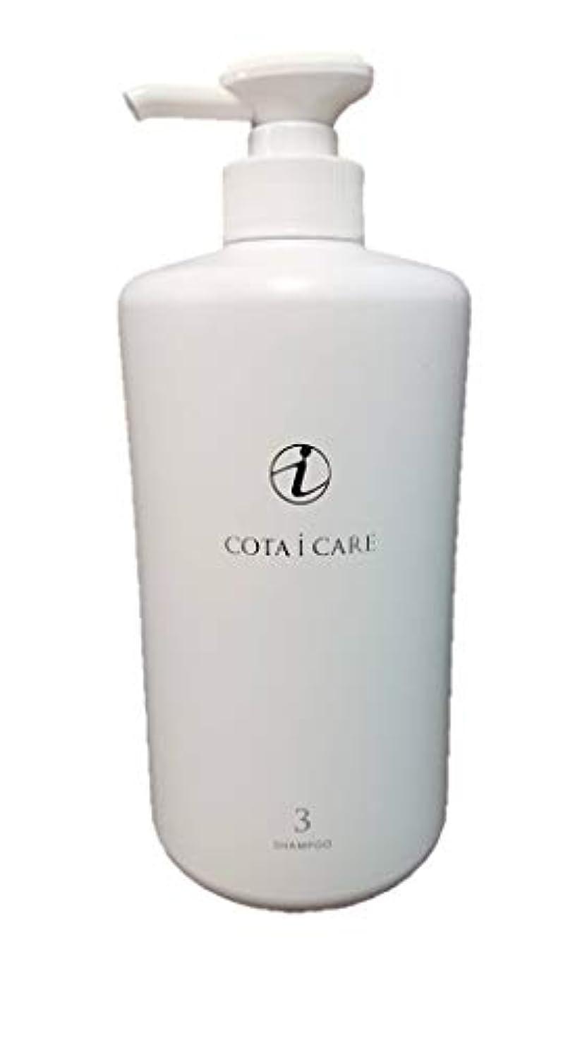 再生的辛い魅力的であることへのアピールCOTA i CARE コタ アイ ケア シャンプー 3 本体 800ml ネロリブーケの香り
