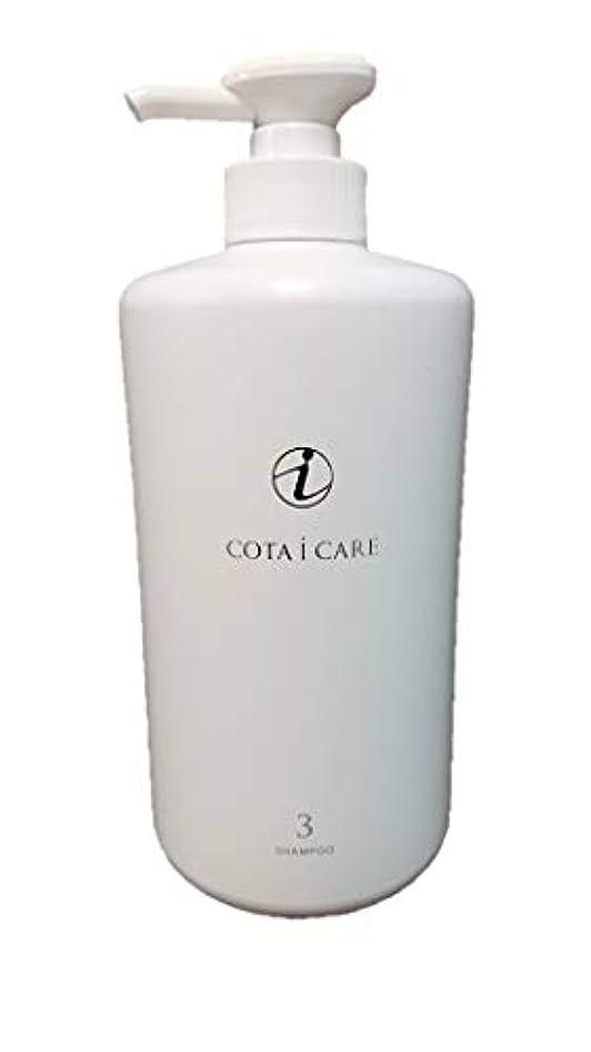 予防接種するラッカスダルセットCOTA i CARE コタ アイ ケア シャンプー 3 本体 800ml ネロリブーケの香り