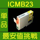 EPSON ICMB23(マットブラック) ⇒ (IC8CL23 対応) [純正互換] (関連商品:ICBK23,ICC23,ICM23,ICY23,ICLC23,ICLM23,ICGY23,ICMB23)