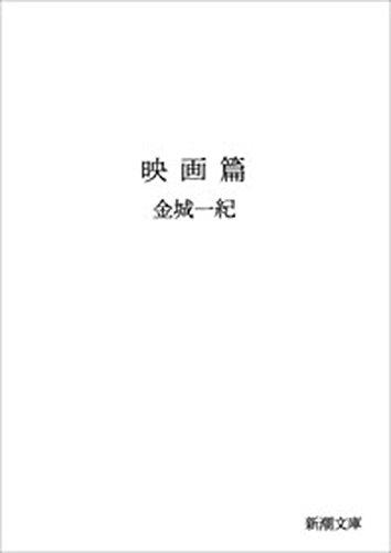 [画像:映画篇(新潮文庫)]