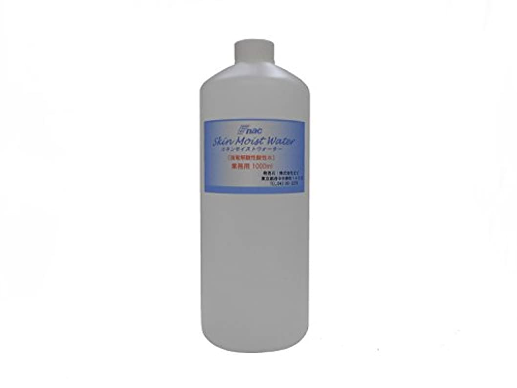 導入する率直な結婚式強電解 酸性水 化粧水 スキンモイスト ウォーター 1L 業務用